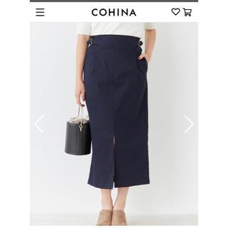 cohinaアジャストタイトスカートXS