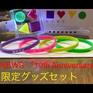 NEWS - 「NEWS 10th Anniversary」限定グッズセット