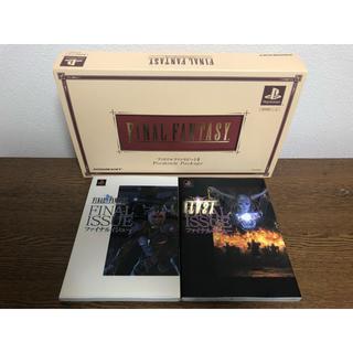 PlayStation - ファイナルファンタジー1・2 プレミアムパッケージ ファイナルイシュー ✖︎2冊