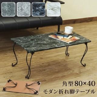 【新品】 テーブル 折りたたみテーブル 80×40 一人暮らし ローテーブル