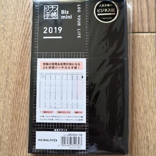 コクヨ(コクヨ)のあずきもち様専用@コクヨ ジブン手帳 (カレンダー/スケジュール)