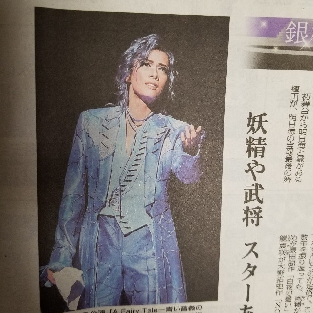 宝塚 明日海りお サヨナラ公演 新聞記事 エンタメ/ホビーのコレクション(印刷物)の商品写真