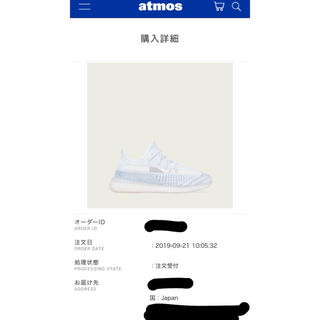 "アディダス(adidas)のadidas YEEZY_BOOST 350 V2""CLOUD WHITE""(スニーカー)"