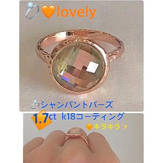 💍 シャンパントパーズ指輪 🔶1.7ct 🔸🔶✨ 18KRGPレアー 品(リング(指輪))