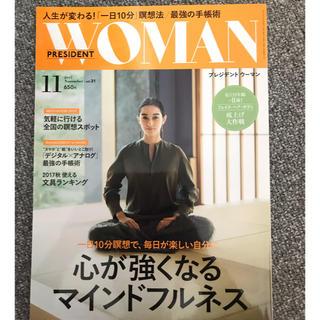 ダイヤモンド社 - PRESIDENT WOMAN 「心が強くなるマインドフルネス」