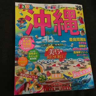 まっぷる沖縄 慶良間諸島('20)(地図/旅行ガイド)