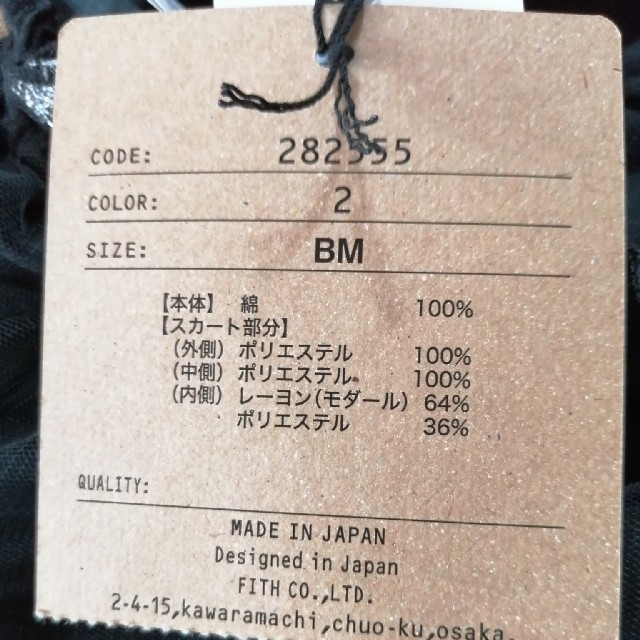 FITH(フィス)のFITH  レギンス付きスカート 新品 キッズ/ベビー/マタニティのキッズ服 女の子用(90cm~)(スカート)の商品写真