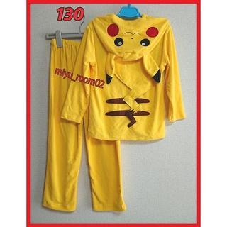 ポケモン(ポケモン)の【新品☆】ポケモン 着ぐるみパジャマ(なりきり) 130(パジャマ)