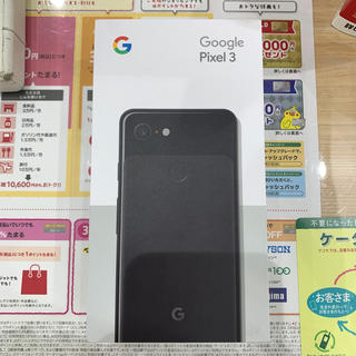 エヌティティドコモ(NTTdocomo)の★リュウゾウさん専用★【新品】Google Pixel 3 SIMロック解除済(スマートフォン本体)