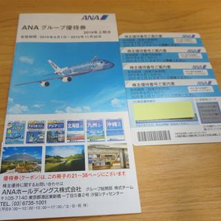 ANA(全日本空輸) - ANA株主優待券4枚セットとANAグループ優待券