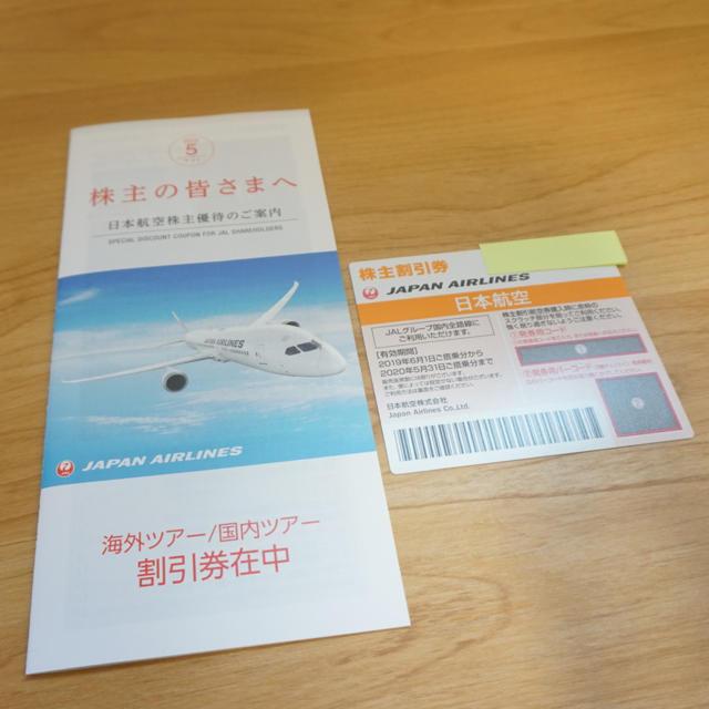 JAL(日本航空)(ジャル(ニホンコウクウ))のJALの株主割引券とツアー割引券 チケットの優待券/割引券(その他)の商品写真