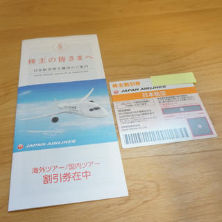 JAL(日本航空) - JALの株主割引券とツアー割引券