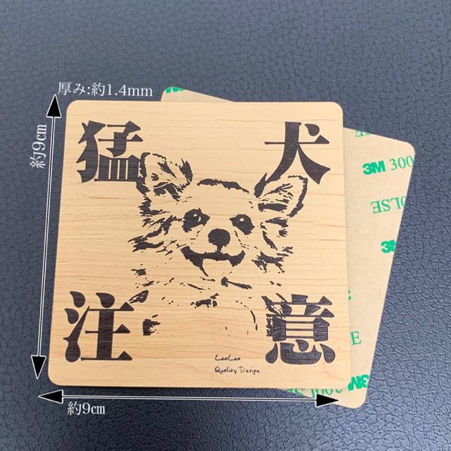猛犬注意サインプレート (チワワ) 木目調アクリルプレート インテリア/住まい/日用品のオフィス用品(店舗用品)の商品写真