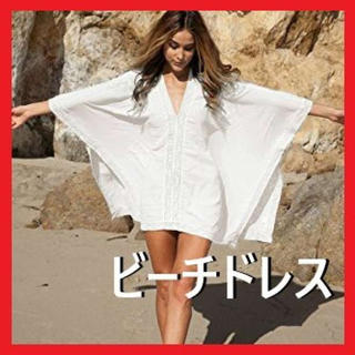 海外セレブ人気 カバーアップ 水着 ゆったりシルエット   大きいサイズ(ミニワンピース)