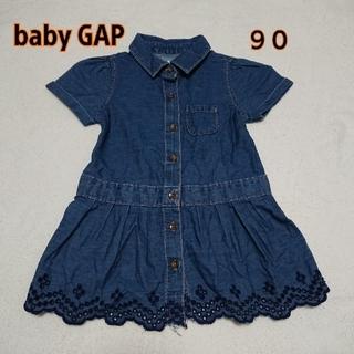 ベビーギャップ(babyGAP)のbabyGAP デニム ワンピース 18m-24m 90(ワンピース)