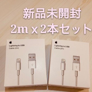 Apple - Apple 純正 ケーブル2m 2本セット 新品