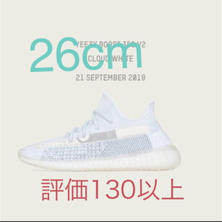 adidas - adidas YEEZY BOOST 350 V2  CLOUD WHITE
