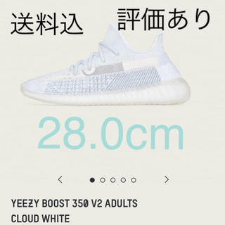 "adidas - YEEZY BOOST 350 V2 ""CLOUD WHITE"" 28.0"
