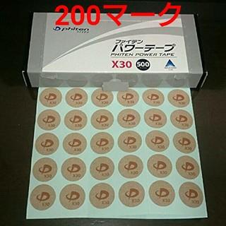 【200マーク】ファイテン パワーテープ X30 送料無料