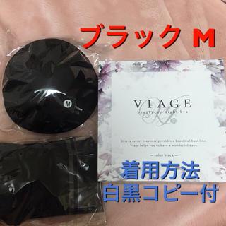 viage Mサイズ ブラック