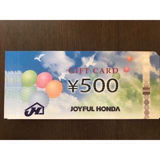 ジョイフル本田 株主優待 4000円分 ギフトカード