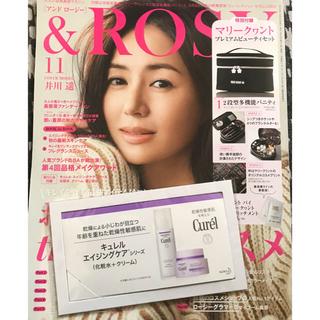 宝島社 - &ROSY(雑誌のみとキュレルのサンプル付き)