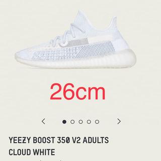 adidas - アディダス イージー ブースト 350 V2  クラウド ホワイト 26cm