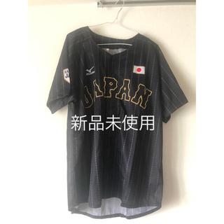 ミズノ(MIZUNO)の日本代表ユニホーム☆野球(応援グッズ)