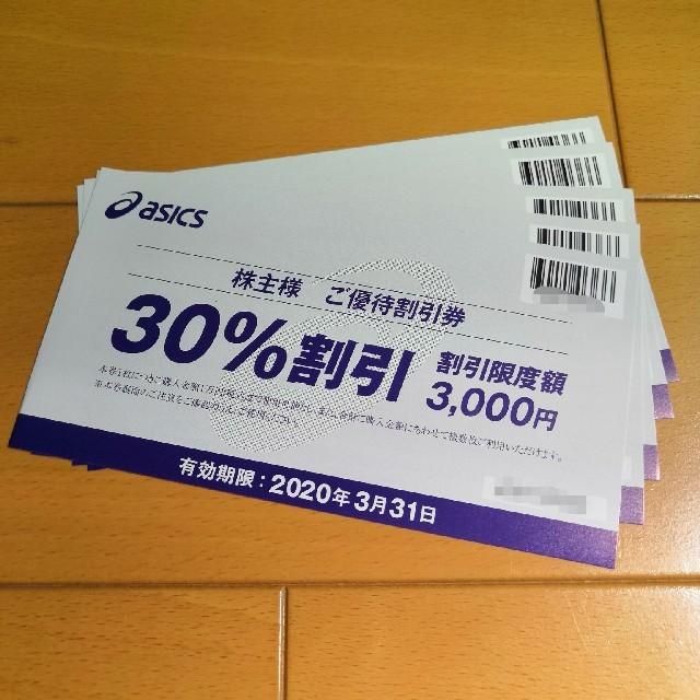 Onitsuka Tiger(オニツカタイガー)のアシックス 株主優待券 5枚セット チケットの優待券/割引券(ショッピング)の商品写真