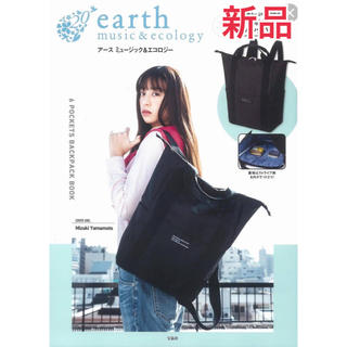 earth music & ecology - 新品!earth music&ecology リュック バックパック 大容量☆