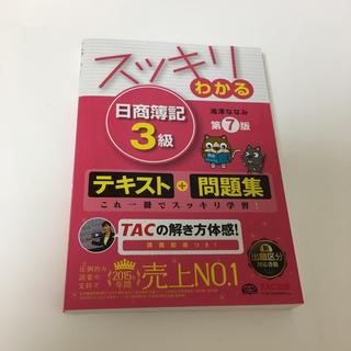 スッキリわかる日商簿記3級第7版