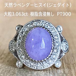 天然 ラベンダーヒスイ (ジェダイト) ダイヤ リング 大粒3.063ct PT