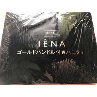 イエナ(IENA)の大人muse10月号 付録(ポーチ)