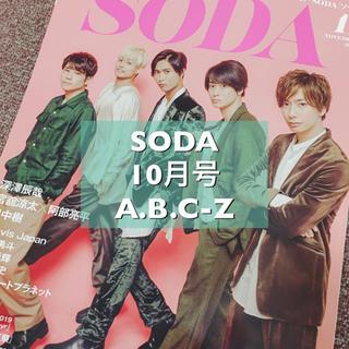 エービーシーズィー(A.B.C.-Z)のSODA 10月号 A.B.C-Z(アート/エンタメ/ホビー)