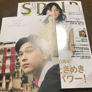 集英社 - spur 11月号 吉沢亮付録付き