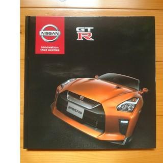 日産 - GTRカタログ