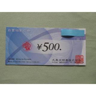 【6000円分】大黒天物産お買い物割引券(500円×12枚)株主優待 ラムー