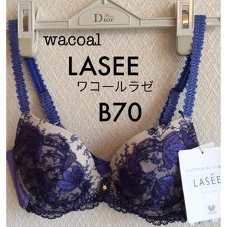 ワコール(Wacoal)の【新品タグ付】ワコール/LASEEラゼ・ブラB70(ブラ)