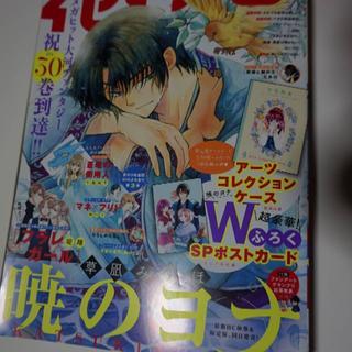 ハクセンシャ(白泉社)の花とゆめ 2019年18号(漫画雑誌)