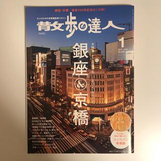 シュウエイシャ(集英社)の散歩の達人 2冊セット (地図/旅行ガイド)