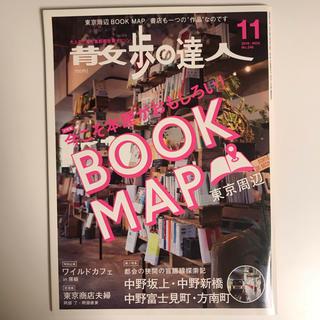 シュウエイシャ(集英社)の散歩の達人 2冊セット ④(地図/旅行ガイド)