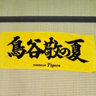 ハンシンタイガース(阪神タイガース)の阪神タイガース 鳥谷敬 中古 タオル(応援グッズ)