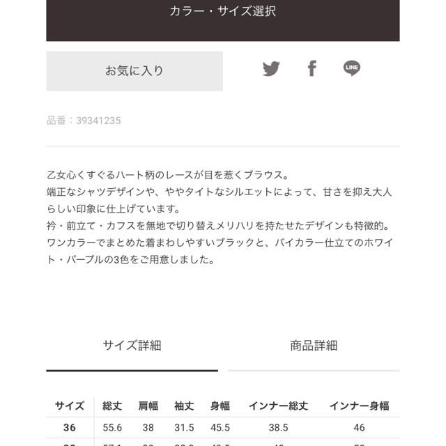 GRACE CONTINENTAL(グレースコンチネンタル)の専用ページ レディースのトップス(シャツ/ブラウス(長袖/七分))の商品写真