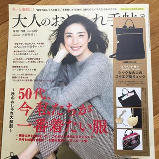 ツモリチサト(TSUMORI CHISATO)の大人のおしゃれ手帖付録 リュック ツモリチサト(リュック/バックパック)