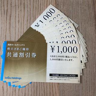 西武 株主優待 共通割引券10枚