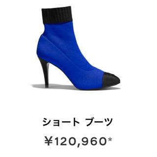 シャネル(CHANEL)の値下げ・シャネル ソックス ブーツ(ブーツ)