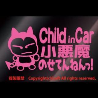 Child in Car 小悪魔のせてんねんっ!/ステッカー(ライトピンク)(その他)