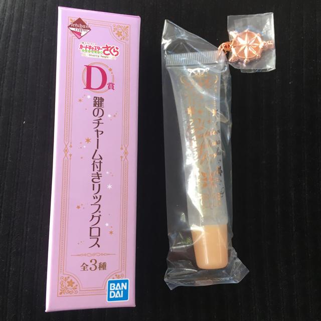 BANDAI(バンダイ)の一番くじコフレカードキャプターさくら コスメ/美容のベースメイク/化粧品(リップグロス)の商品写真