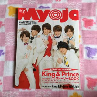 Johnny's - Myojo 2018年7月号 King&Prince