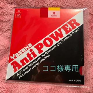 ヤサカ(Yasaka)のアンチパワー レッド 薄(卓球)